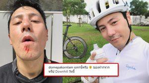 หวิดเสียโฉม!!! โดม ปกรณ์ ลัม โชว์ภาพคางแหก จากทริปจักรยาน