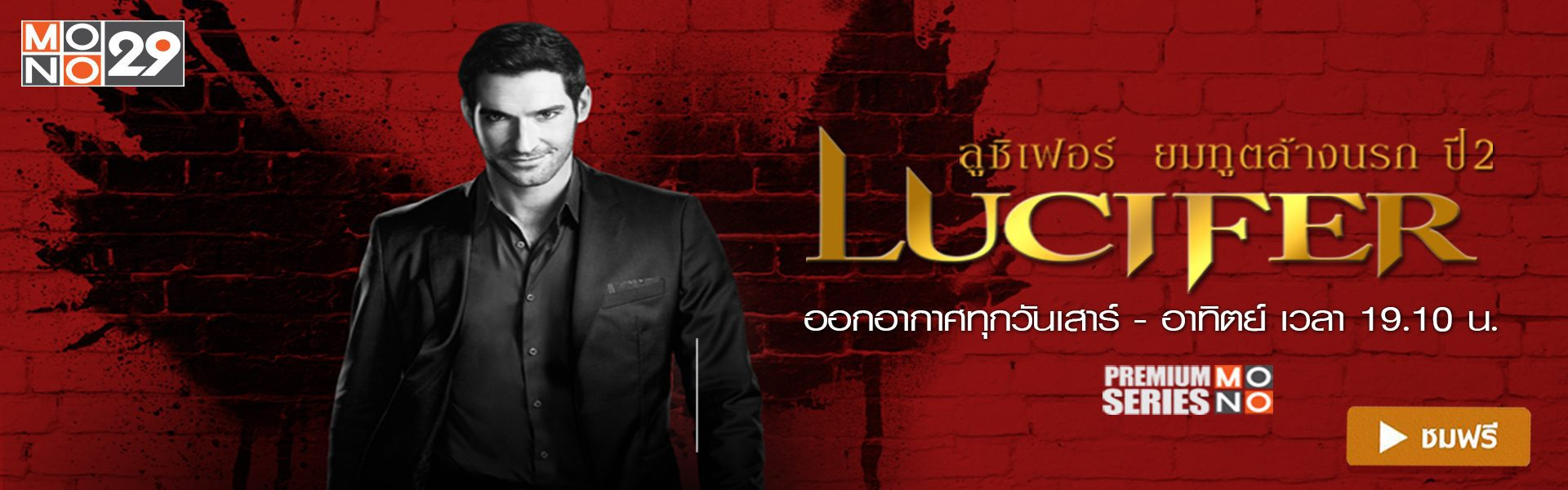 Lucifer ลูซิเฟอร์ ยมทูตล้างนรก ปี2 EP.10