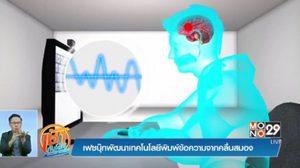 เฟซบุ๊กพัฒนาเทคนิคแปลงคลื่นสมอง พิมพ์ข้อความโดยใช้ความคิด