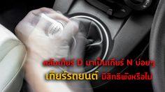 สลับเกียร์ D มาเป็นเกียร์ N บ่อยๆ เกียร์รถยนต์ มีสิทธิพังหรือไม่