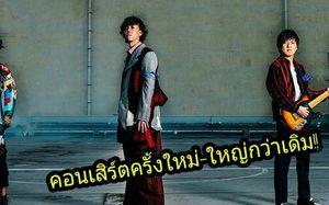 สาวกเจร็อกเตรียมตัว! RADWIMPS จ่อจัดคอนเสิร์ตในไทย ครั้งใหม่-ใหญ่มากเดิม!!