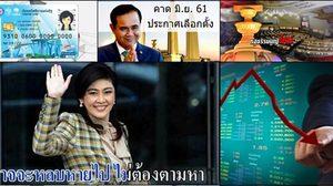 รวม 10 อันดับ เหตุบ้านการเมือง – เศรษฐกิจไทย ปี 2560