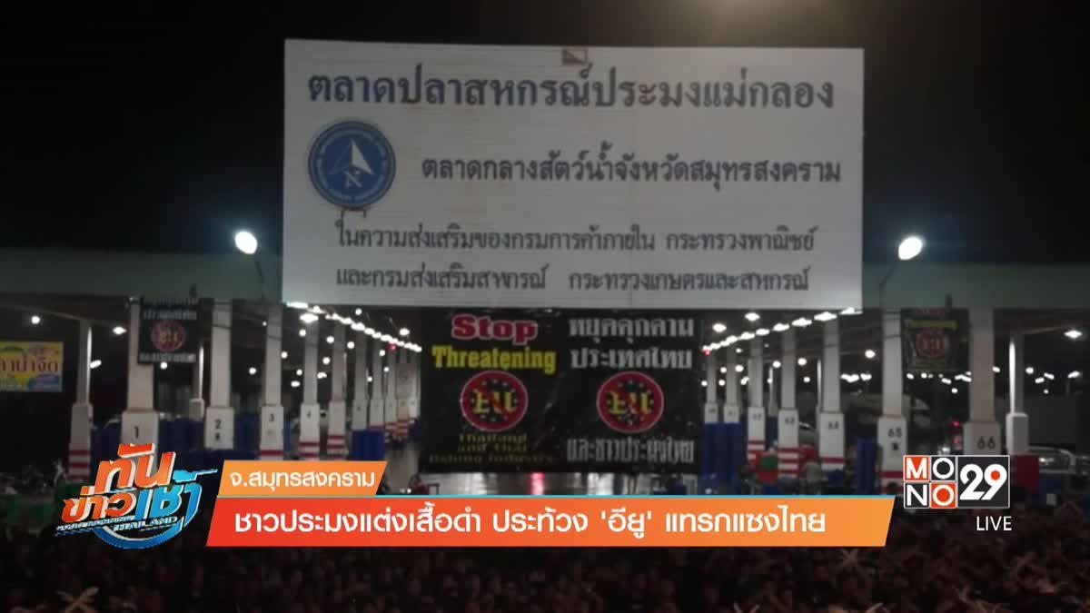 ชาวประมงแต่งเสื้อดำ ประท้วง 'อียู' แทรกแซงไทย