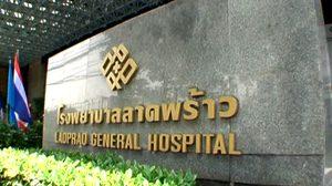 โรงพยาบาลลาดพร้าว