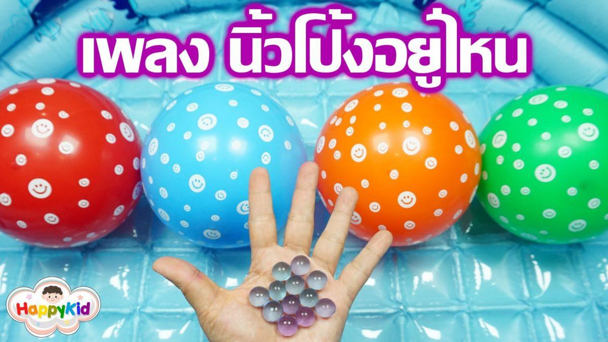 เพลง นิ้วโป้งอยู่ไหน #2 | เจาะลูกโป่งเบบี้คริสตัล | เรียนรู้สีภาษาไทย | Thai Finger Family Song