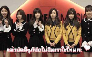 เตรียม 'ว้าว' และ 'เลิฟ'! สาวๆ GFRIEND จัดแฟนมีตติ้งในไทย 8 เม.ย.นี้