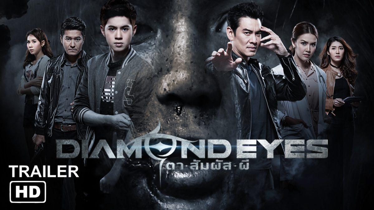 DIAMOND EYES ตา-สัมผัส-ผี : Official Trailer ดูย้อนหลังผ่าน seeme ฟรี (7วัน) หรือ ดูย้อนหลังแบบไม่เซ็นเซอร์ ที่ Monomaxxx เท่านั้น