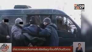 ตำรวจเผยอดีตสายลับรัสเซียถูกโจมตีที่บ้านตัวเอง