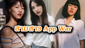 สวย 3 สไตล์!!! ส่องลุคสุดคูลนางเอกหนัง App War