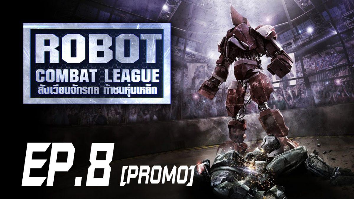 Robot Combat League สังเวียนจักรกล ท้าชนหุ่นเหล็ก S1 EP.8 [PROMO]