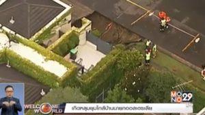 นายกฯ ออสเตรเลียผวา!! เกิดหลุมยุบขึ้นใกล้ๆ บ้านพัก หลังเจอฝนถล่มหนัก
