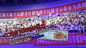 เสียงตอบรับล้นหลาม! ชาวจีนคลั่งมวยไทยแห่ซื้อบัตรVIPราคา4หมื่น ชมศึกTOPKING