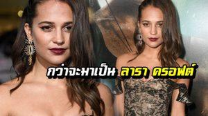 เอลิเซีย วิกันเดอร์ ฟิตร่างกายหนักทุกวัน เพื่อบทนางเอก Tomb Raider!!