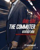 The Commuter นรกใช้มาเกิด