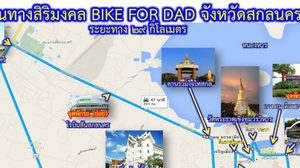 """เส้นทางปั่นเพื่อพ่อ """"Bike For Dad"""" จ.สกลนคร"""