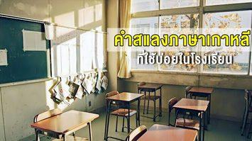 คำสแลงภาษาเกาหลี ที่ใช้บ่อยในโรงเรียน