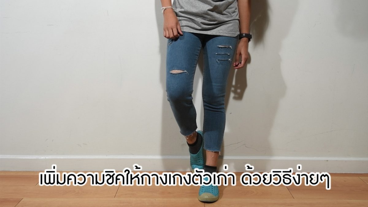 เพิ่มความชิคให้กางเกงตัวเก่า ด้วยวิธีง่ายๆ