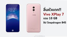 ลื่นหัวแตก!! Vivo Xplay 7 อาจจะมาพร้อมแรม 10GB และ Snapdragon 845