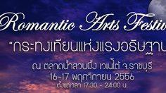 งาน Suanphueng Romantic Arts Festival @สวนผึ้ง จังหวัดราชบุรี