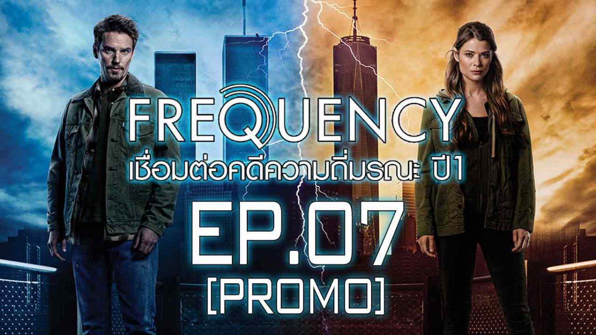 Frequency เชื่อมต่อคดีความถี่มรณะ ปี 1 EP.07 [PROMO]