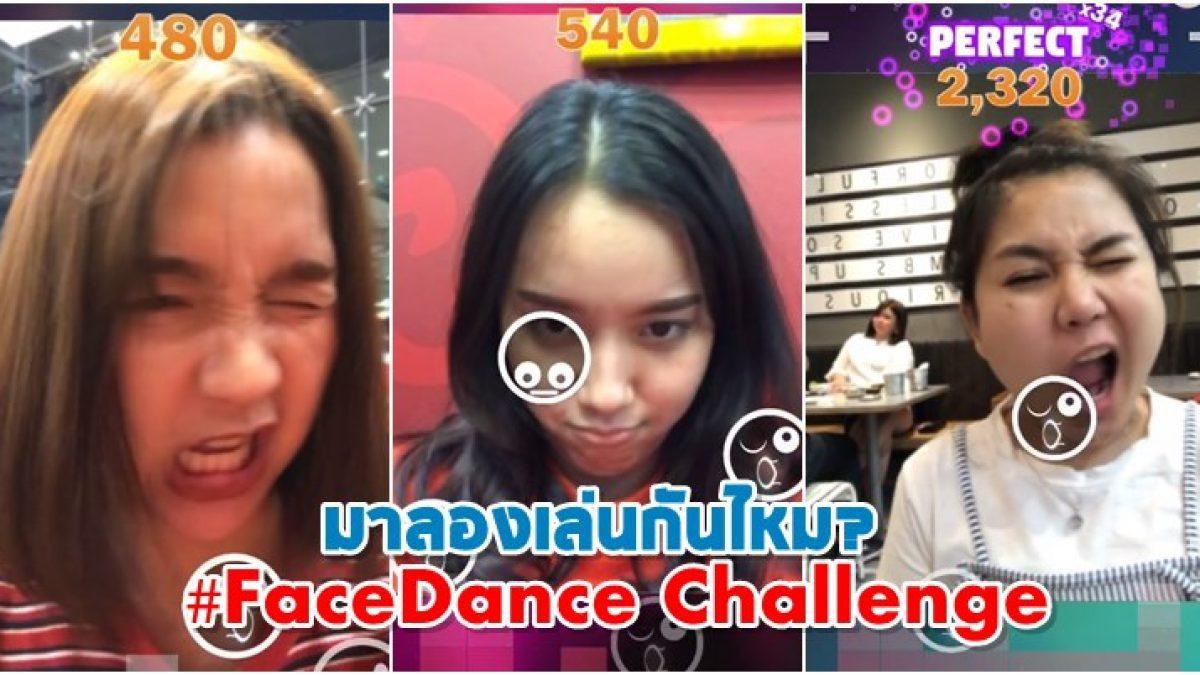 Face Dance Challenge เกมส์หน้าเต้นสุดฮิต สุดฮา บนโลกออนไลน์ มาลองกันม่ะ