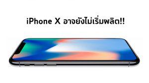 สื่อนอกเชื่อ iPhone X อาจจะยังไม่ได้เริ่มเข้าสู่กระบวนการผลิตด้วยซ้ำ!!