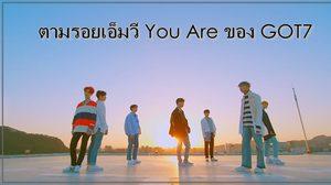 ตามรอยเอ็มวี You Are ของ GOT7… ไปเช็คอินฮิพๆ ที่ฮ่องกง!!