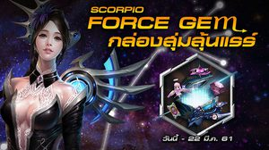 Cabal EXE ชวนวัดดวงกับกล่องสุ่ม Force Gem ลุ้นแรร์ไอเทม ฟรี!