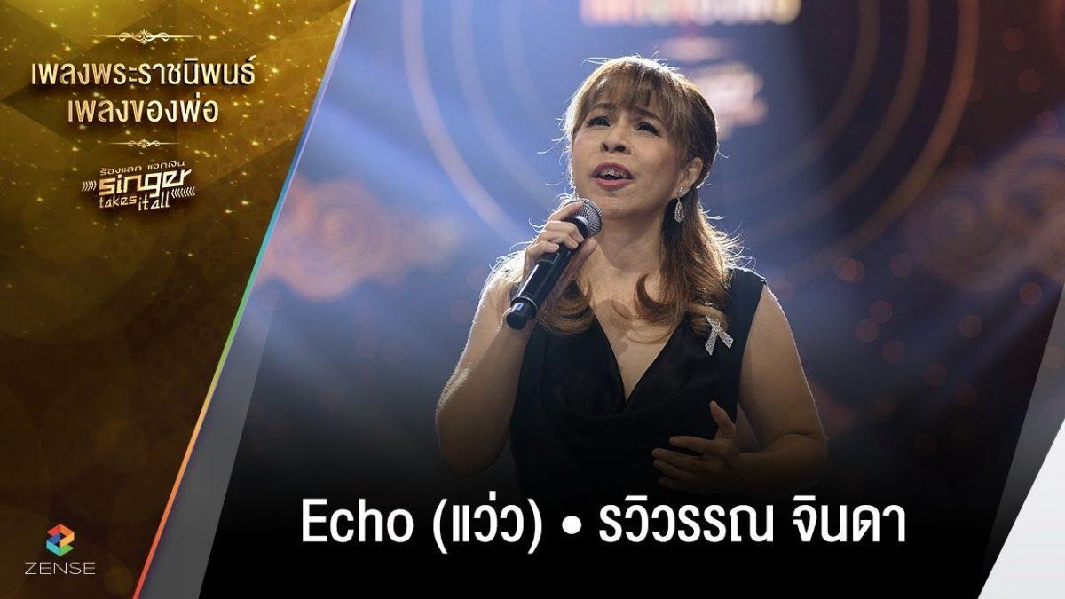 เพลง Echo (แว่ว) - รวิวรรณ จินดา | เพลงพระราชนิพนธ์ เพลงของพ่อ | Singer takes it all