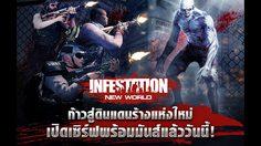 ขอต้อนรับสู่ Infestation New World OBT ดินแดนร้างแห่งใหม่แล้ววันนี้!