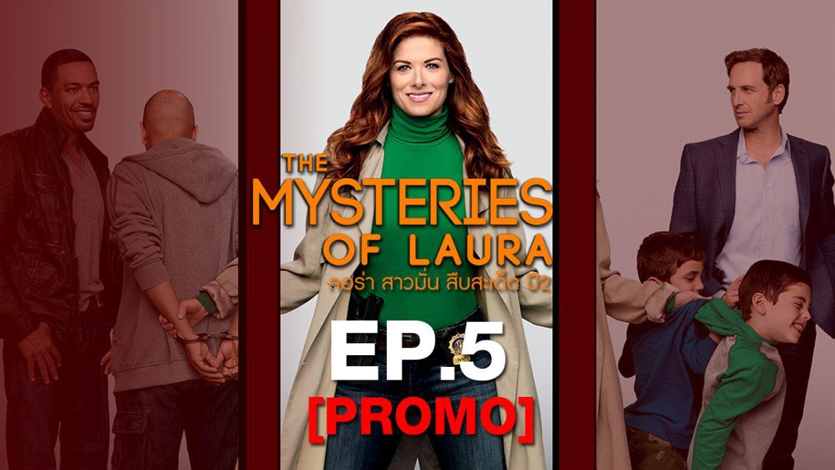 The Mysteries of Luara ลอล่า สาวมั่นสืบสะเด็ด ปี2 EP.5 [PROMO]