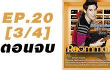 Roommate The Series EP20 [3/4] ตอน ปิดบ้าน ฉึกฉับ