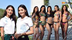 อัปเดต!! ภาพบรรยากาศเก็บตัว 40 สาวงาม มิสยูนิเวิร์สไทยแลนด์ 2018