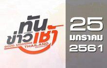 ทันข่าวเช้า Good Morning Thailand 26-01-61