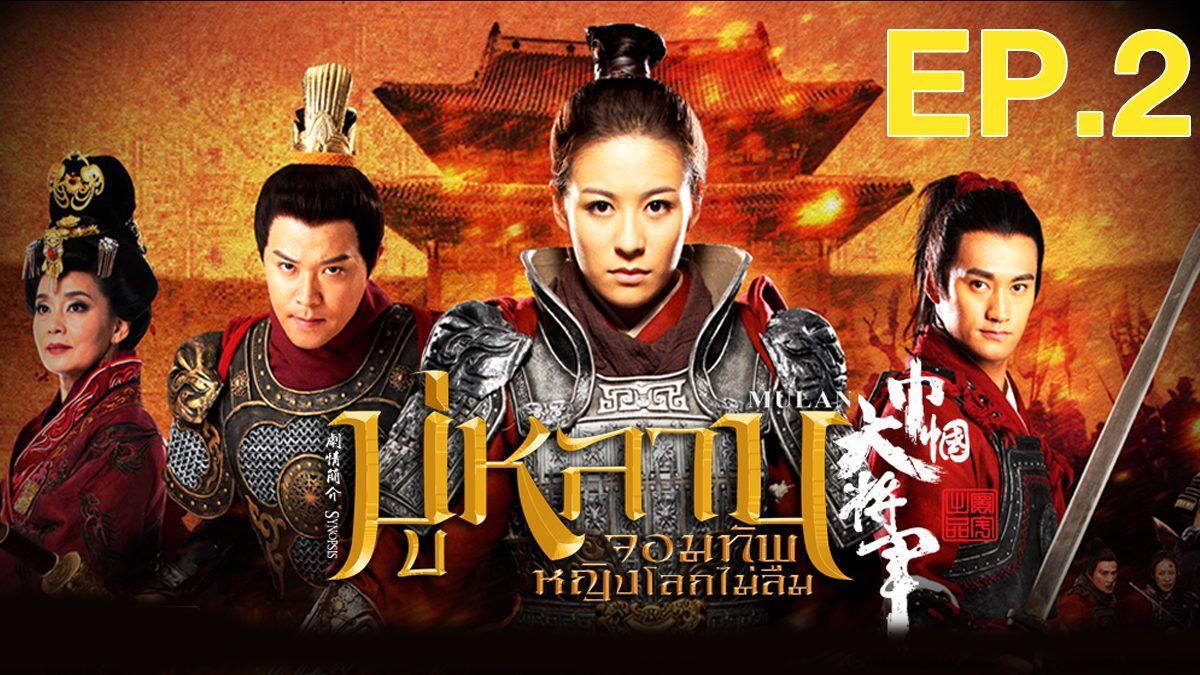มู่หลาน จอมทัพหญิงโลกไม่ลืม ตอนที่ 2 : Mulan Ep.2