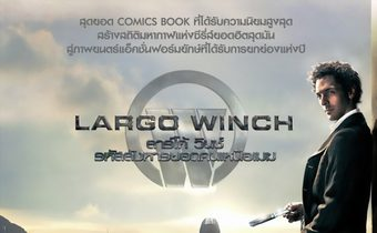 Largo Winch ลาร์โก้ วินซ์ รหัสสังหารยอดคนเหนือเมฆ