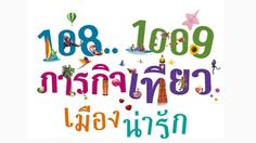 สงกรานต์นี้หนีไปเที่ยวกันกับ APP ภารกิจเที่ยว การท่องเที่ยวแห่งประเทศไทย