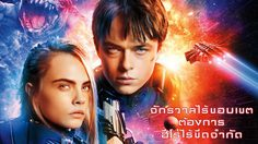 รีวิว Valerian and the City of a Thousand Planets