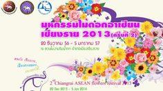 มหกรรมไม้ดอกอาเซียนเชียงราย 2013 (ครั้งที่ 2)