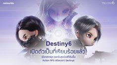 Destiny 6 Action RPG เกมใหม่จาก Netmarble เปิดให้เล่นแล้ววันนี้