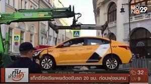 คนขับแท็กซี่พุ่งชนคนในรัสเซีย เผย ต้องทำงานติดต่อกัน 20 ชม. ก่อนพลาดเกิดเหตุ