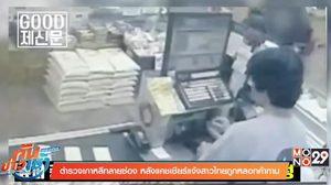 ตำรวจเกาหลีทลายซ่อง หลังแคชเชียร์แจ้งสาวไทยถูกหลอกค้ากาม
