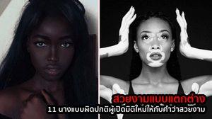 11 นางแบบผู้มีความสวยงามที่แตกต่างจากนางแบบทั่วไป