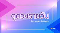 ดูดวงรายวัน ประจำวันพฤหัสบดีที่ 24 สิงหาคม 2560 โดย อ.คฑา ชินบัญชร