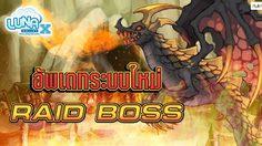 "Luna X Online เปิดดันเจี้ยนใหม่ ""Raid Boss"" ดันเจี้ยนบอสมังกรสุดโหด!"