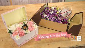 วิธีทำ กล่องของขวัญ สวนดอกไม้ สวยเก๋ ไว้ เซอร์ไพร์สคนสำคัญ