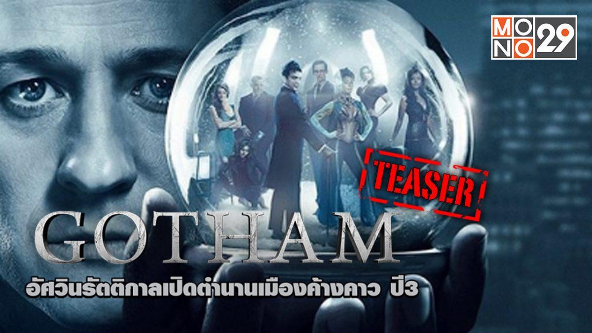 Gotham อัศวินรัตติกาลเปิดตํานานเมืองค้างคาว ปี 3 [TEASER]
