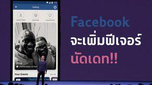 Facebook เตรียมเพิ่มฟีเจอร์ หาคู่ ที่อาจจะกลายเป็นแอพนัดเดท(ยิ้ม)ที่ใหญ่ที่สุดในโลก!!