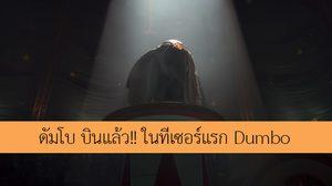 ช้าง ดัมโบ บินให้ทุกคนได้เห็นกับตา ในทีเซอร์แรกจาก Dumbo