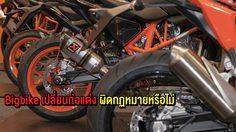 Bigbike เปลี่ยนท่อแต่ง ผิดกฏหมาย หรือไม่